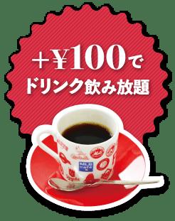 +¥100でドリンク飲み放題