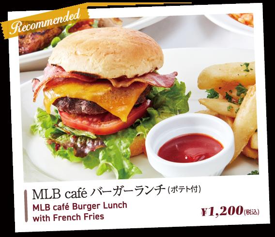 MLB café バーガーランチ