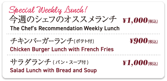 Special Weekly Lunch!